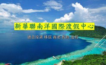 新華聯南洋度假中心