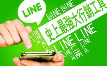 line行銷工具